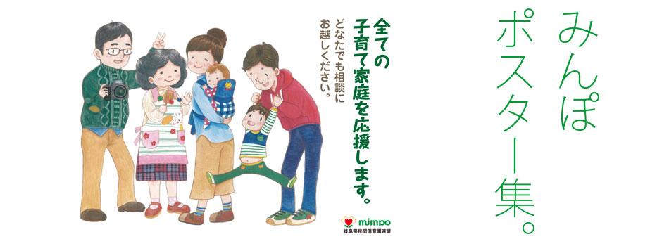 みんぽポスター集