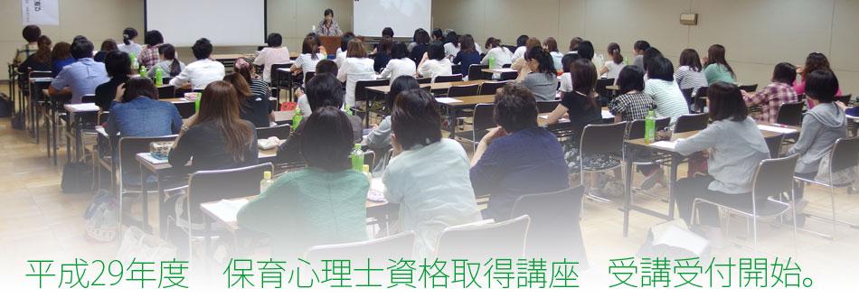 平成29年度保育心理士講座