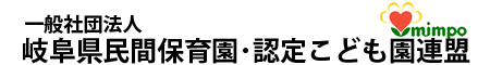 一般社団法人 岐阜県民間保育園・認定こども園連盟