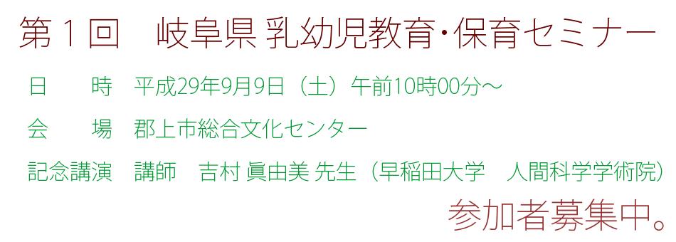 第1回 岐阜県 乳幼児教育・保育セミナー
